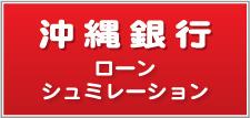 琉球銀行ローンシュミレーション