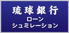 沖縄銀行ローンシュミレーション